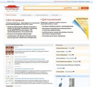 kitaitorg - торговля с китаем на русском языке