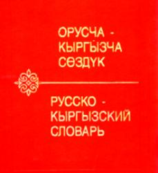 Электронные Словари Кыргызско-Русский и Русско-Кыргызский (Юдахина)